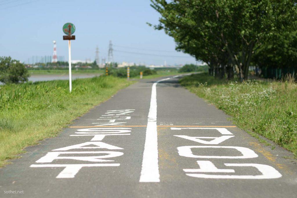 スタートとゴールのサイクリングロード