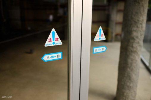 店舗の自動ドア